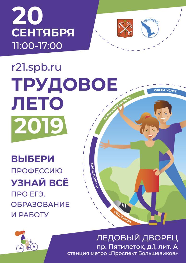 Плакат А3 Трудовое лето 2019_просмотр-01