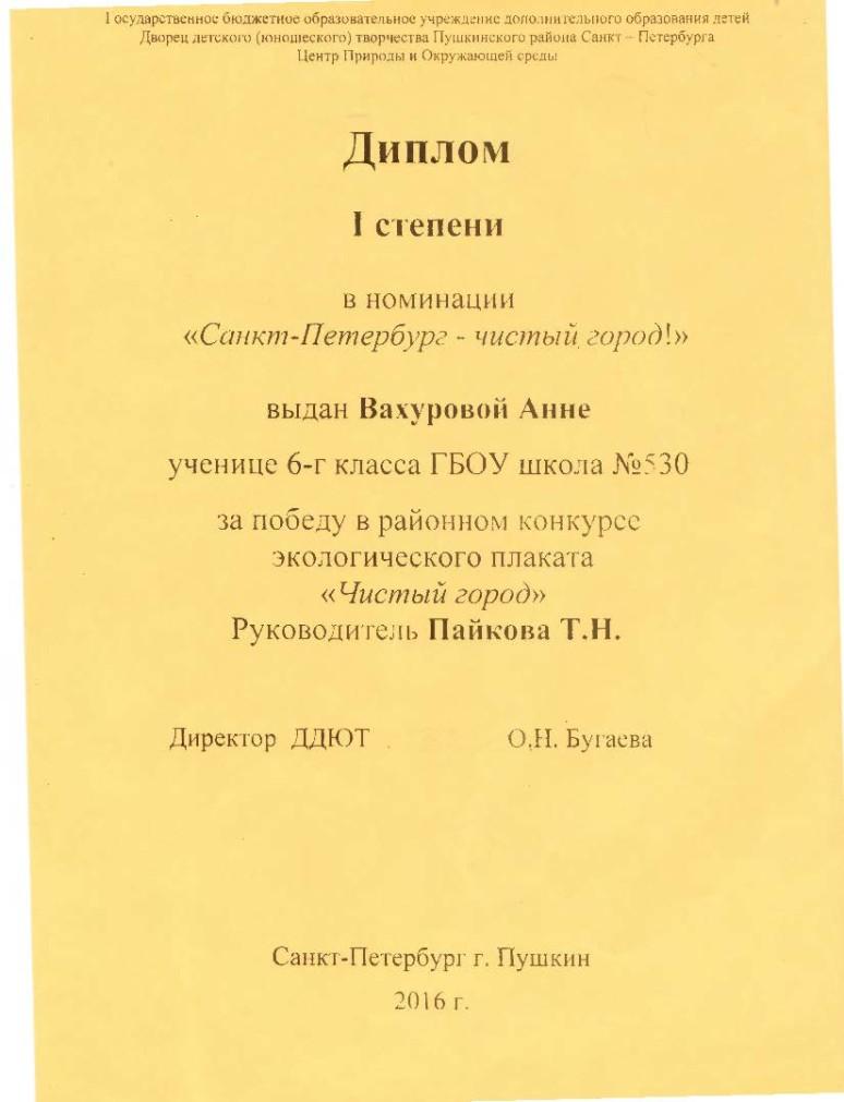 вахурова
