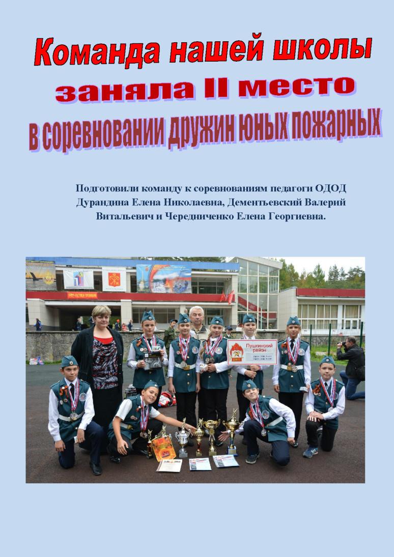 ДЮП_Страница_1