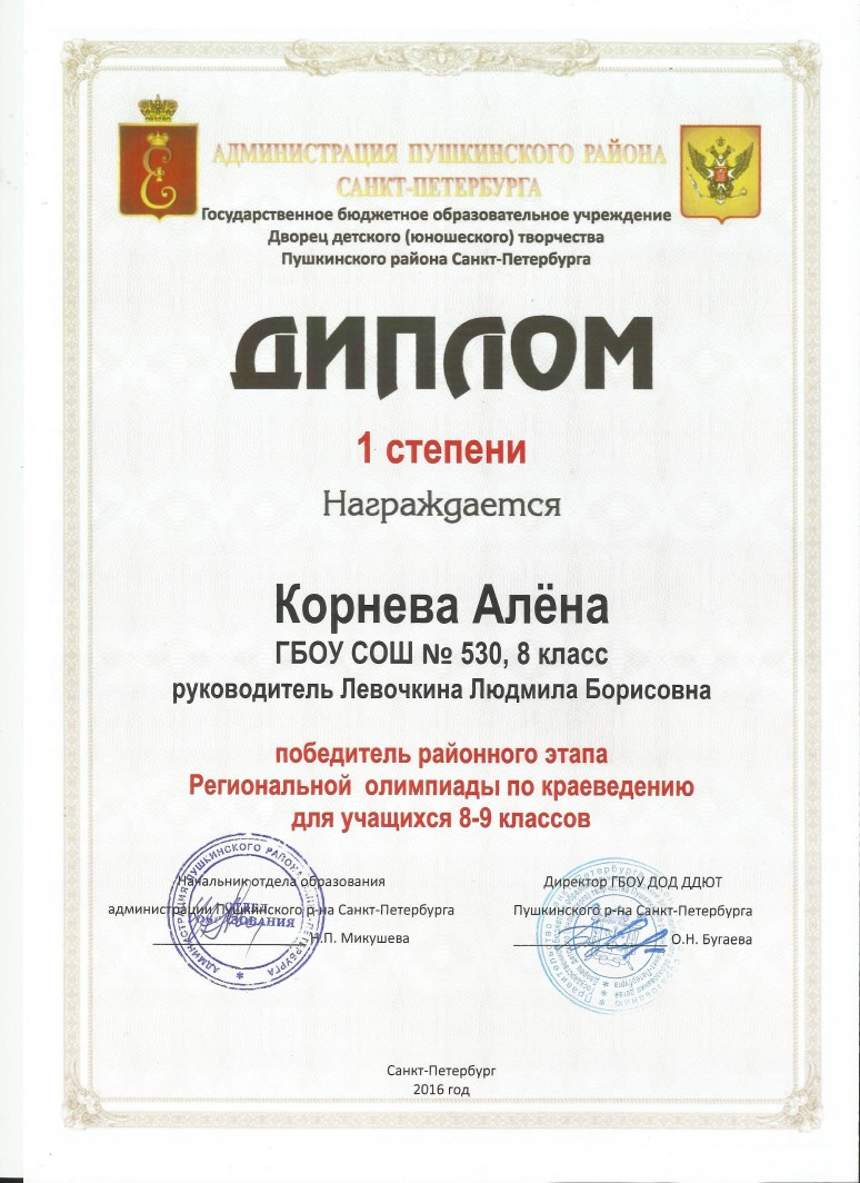 Диплом краеведение