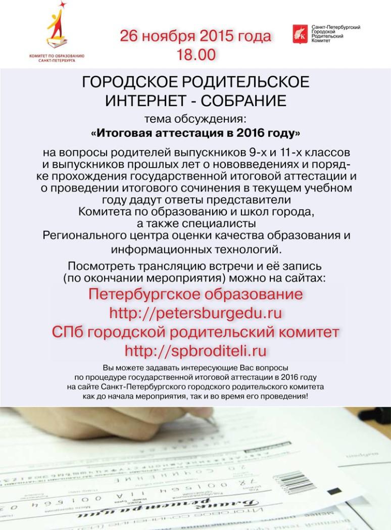 Городское родительское интернет-собрание