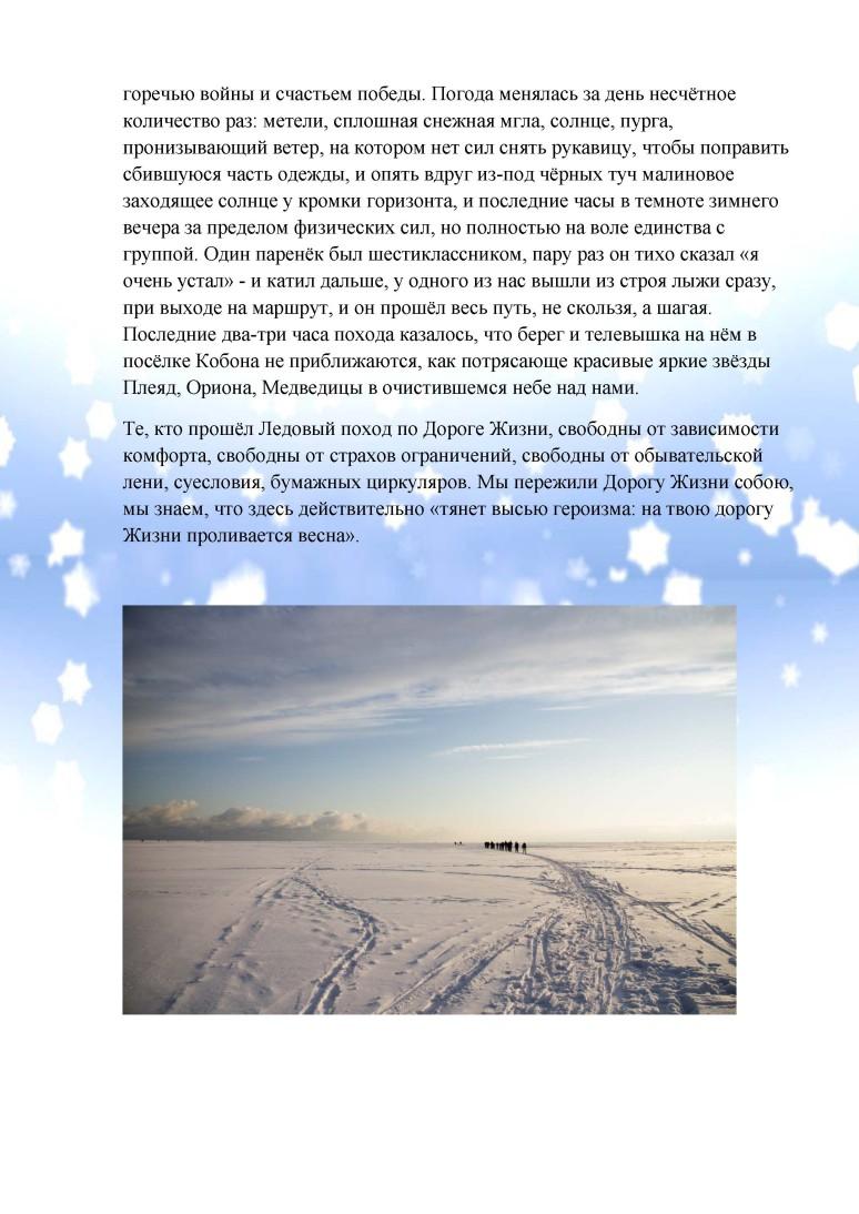 160229 Дорога Жизни -530_Страница_2