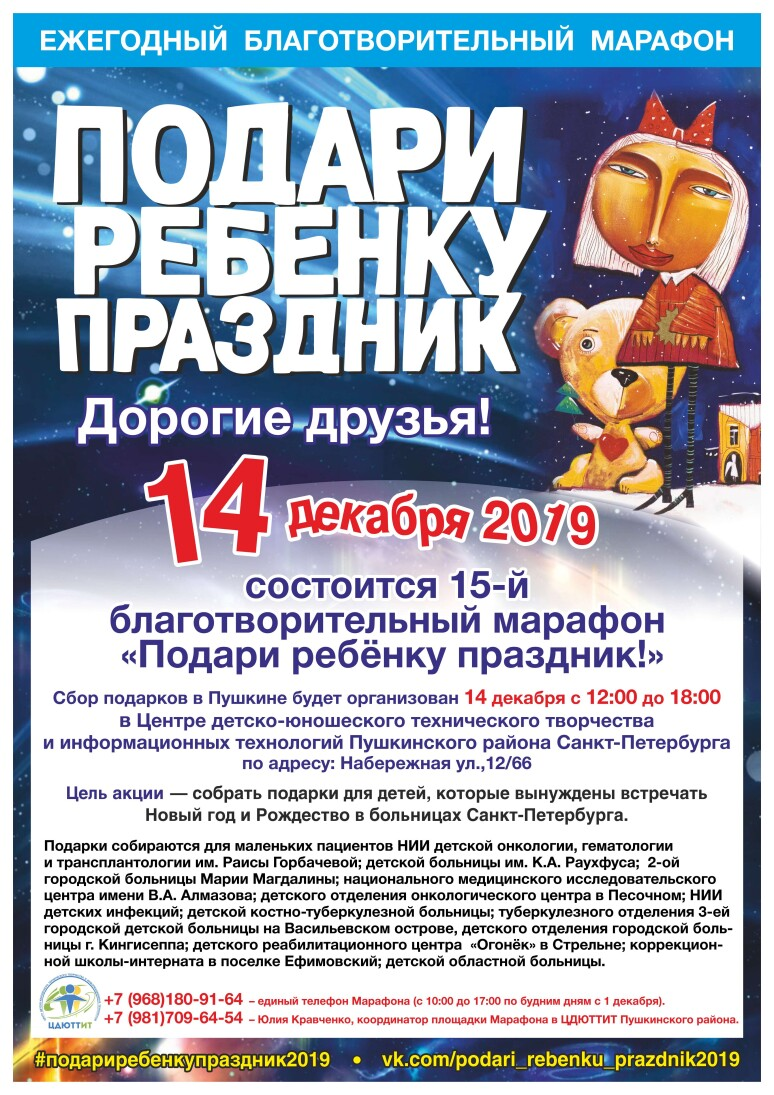 01_ПлакатА3+площадка+ЦДЮТТИТ